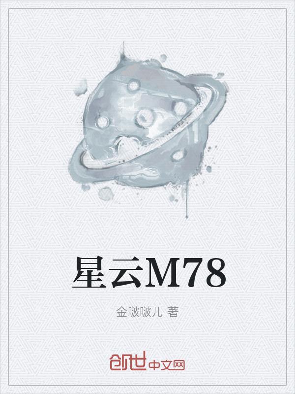 星云M78