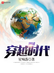 地球穿越时代