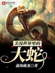 美漫世界里的大蛇